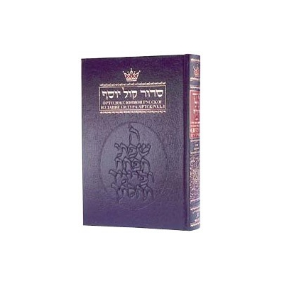 http://www.librairiedutemple.fr/112-thickbox_default/sidour-hebreurusse-achkenaz.jpg