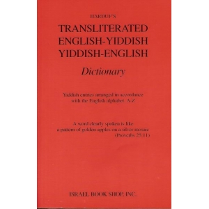 TRANSLITERATED YIDDISH-ENGLISH / ENGLISH-YIDDISH DICTIONNARY
