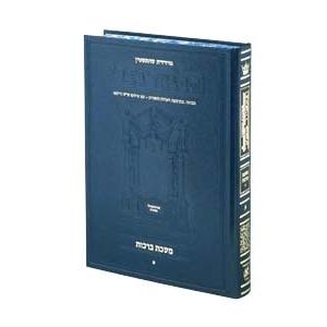ARTSCROLL  N°02 BERAKHOT VOL 2 (HEBREU) GRAND FORMAT