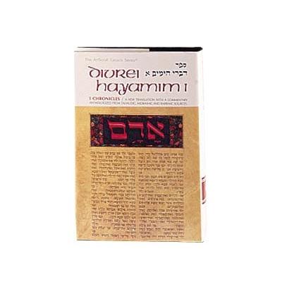 http://www.librairiedutemple.fr/27-thickbox_default/artscroll-divrei-ayamim-vol-1-anglais.jpg