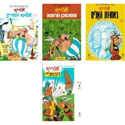 http://www.librairiedutemple.fr/365-thickbox_default/asterix---langue-hebreu.jpg