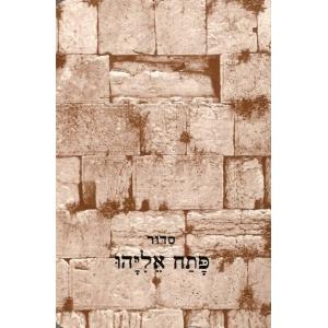 PATAH ELIYAHOU POCHE