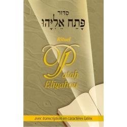 PATAH ELIYAHOU PHONETIQUE