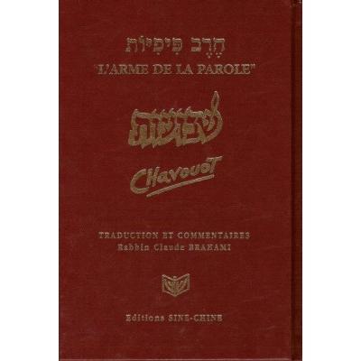 http://www.librairiedutemple.fr/5083-thickbox_default/l-arme-de-la-parole--chavouot--hebreu-francais.jpg