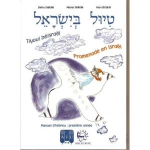 TIYOUL BEISRAEL - PROMENADE EN ISRAEL : MANUEL D'HEBREU PREMIERE ANNEE