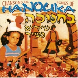 CHANSONS DE HANOUKA