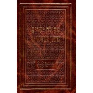LA VOIE DES JUSTES / MESSILAT YECHARIM (EDITION BILINGUE)
