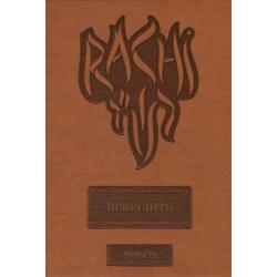 COFFRET HOUMACH RACHI SIMILI CUIR LUXE (HEB/FRA)
