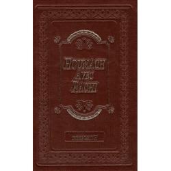 COFFRET HOUMACH RACHI SIMILI-CUIR (HEB/FRA)