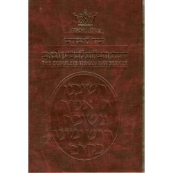 KINOT OUTFILA  LETISHAH-B'AV  THE COMPLETE TISHAH B'AV SERVICE