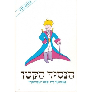 LE PETIT PRINCE( VERSION HEBREU)