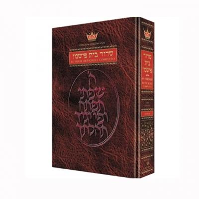http://www.librairiedutemple.fr/7621-thickbox_default/el-sidur-artscroll-completo.jpg