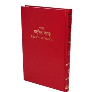 PATAH ELIYAHOU