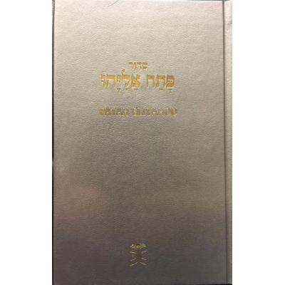 http://www.librairiedutemple.fr/7881-thickbox_default/patah-eliyahou-argent.jpg