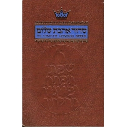 SIDOUR DE POCHE HEBREU-ANGLAIS (ACHKENAZ)
