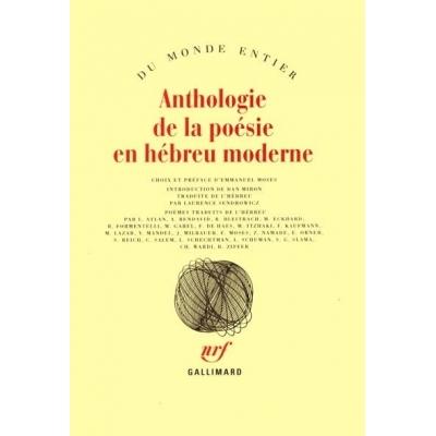 ANTHOLOGIE DE LA POESIE EN HEBREU MODERNE