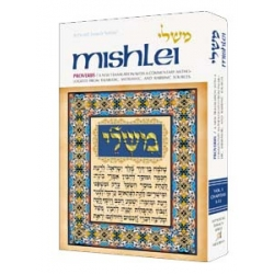 ARTSCROLL: MICHLEY VOL1 (ANGLAIS)
