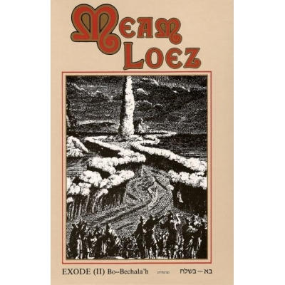 MEAM LOEZ N° 6 - EXODE II (BO-BECHALAH')