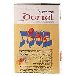 ARTSCROLL:  DANIEL (ANGLAIS)