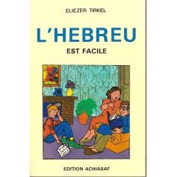 L'HEBREU EST FACILE FRANCAIS(LIVRE)