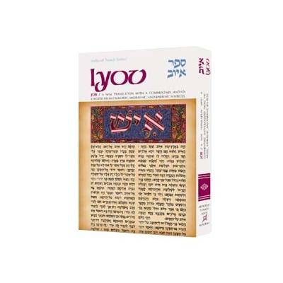 ARTSCROLL: IYOV / JOB (ANGLAIS)