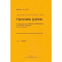 EPHEMERIDES DE L'ANNEE JUIVE T.1 : TICHRI