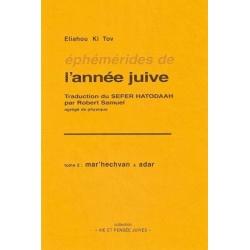 EPHEMERIDES DE L'ANNEE JUIVE T.2 : MARHECHVAN A ADAR