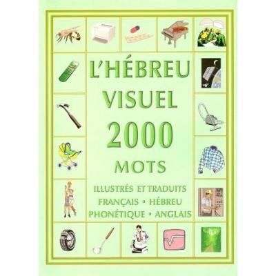 L'HEBREU VISUEL 2000 MOTS