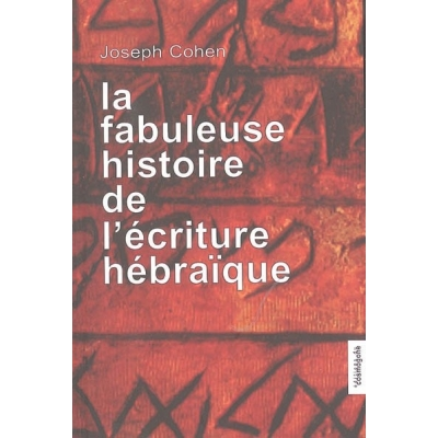 LA FABULEUSE HISTOIRE DE L'ECRITURE HEBRAIQUE