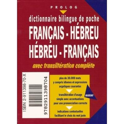 DICTIONNAIRE PROLOG DE POCHE FRANCAIS-HEBREU / HEBREU FRANCAIS AVEC TRANSLITERATION
