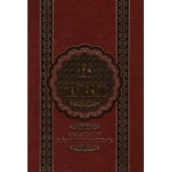 LES HAFTAROT  (EDITION BILINGUE)