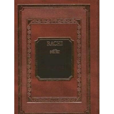 RACHI MELAKHIM 2 / LES ROIS II