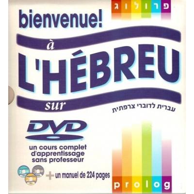 BIENVENUE ! A L'HEBREU SUR DVD