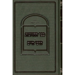 SEFER HA H'EZIONOTH - DARKEY H'AIM