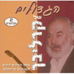 HAGUEDOLIM CHEL CARLEBACH  (2 CD)