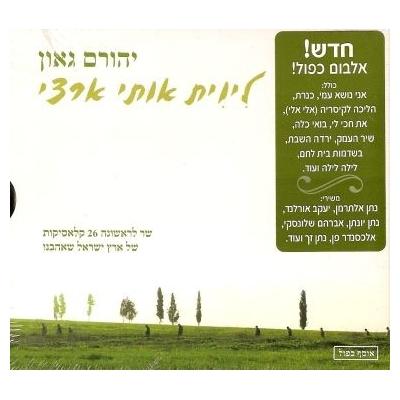 LIVITA OTI ARTSI (COFFRET 2 CD)