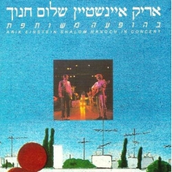SHALOM HANOCH EN CONCERT (2 CD)
