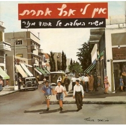 EIN LI ERETZ AHERET / CHANSONS PATRIOTIQUES D'EHOUD MANOR (2 CD)