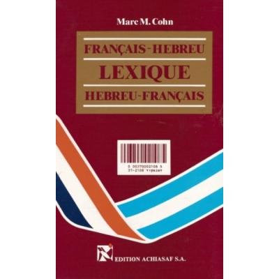 LEXIQUE FRANCAIS-HEBREU / HEBREU-FRANCAIS