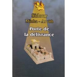 PORTE DE LA DELIVRANCE SIDOUR MINHA ARVITH