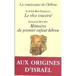 LA RENAISSANCE DE L'HEBREU