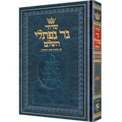 SIDOUR NER NAFTALI (ACHKENAZ) ARTSCROLL (POUR UNE UTILISATION EN ISRAEL)