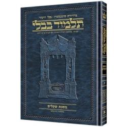 ARTSCROLL  N°23 YEVAMOT VOL 1 (HEBREU) PETIT FORMAT