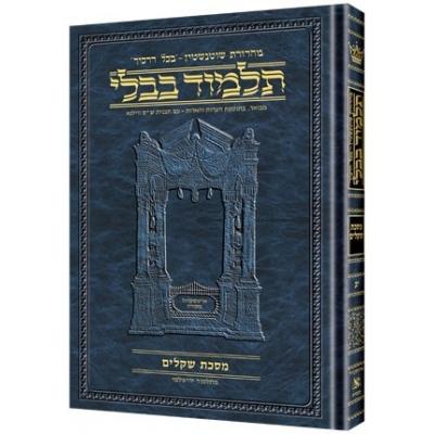 ARTSCROLL  N°37 KIDOUCHIN VOL 2 (HEBREU) PETIT FORMAT