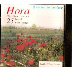 HORA THE MOST FAMOUS ISRAELI FOLK SONGS