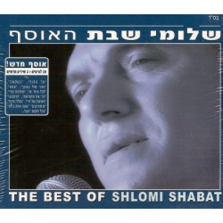 THE BEST OF SHLOMI SHABAT