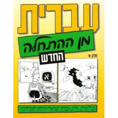 IVRITH MIN HAHATHALA VOL1