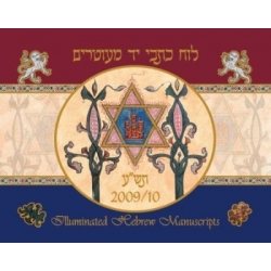ILLUMINATED HEBREW MANUSCRIPTS