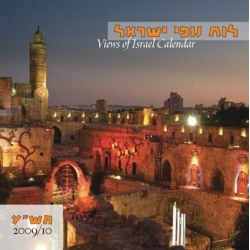 VIEWS OF ISRAEL CALENDAR