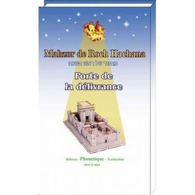 MAHZOR DE ROCH HACHANA HEBREU PHONETIQUE FRANCAIS MOT A MOT - PORTE DE LA DELIVRANCE